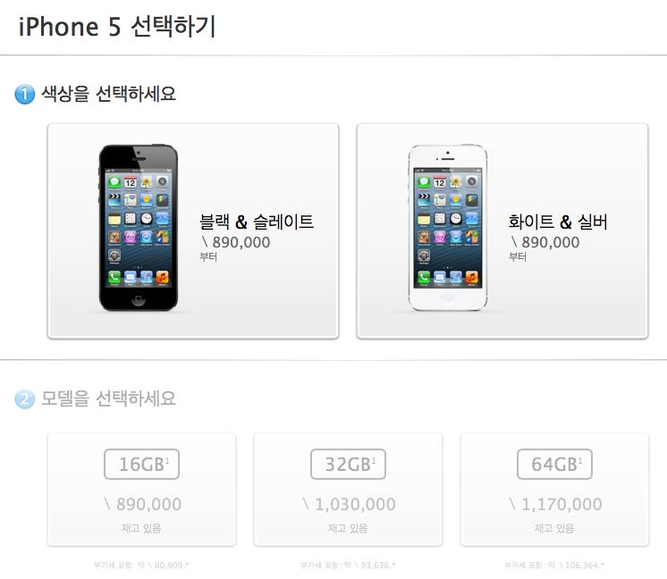 data_applenews_iphone5_apple_korea_unlocked