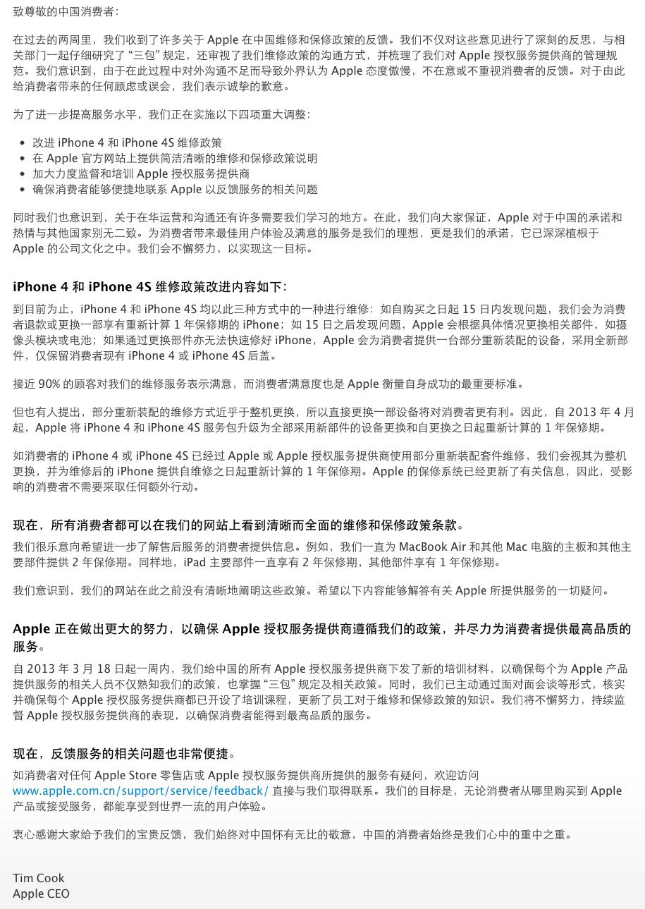 data_applenews_tim_cn_mag