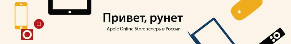 data_applenews_russia_hello_banner_xl_2013