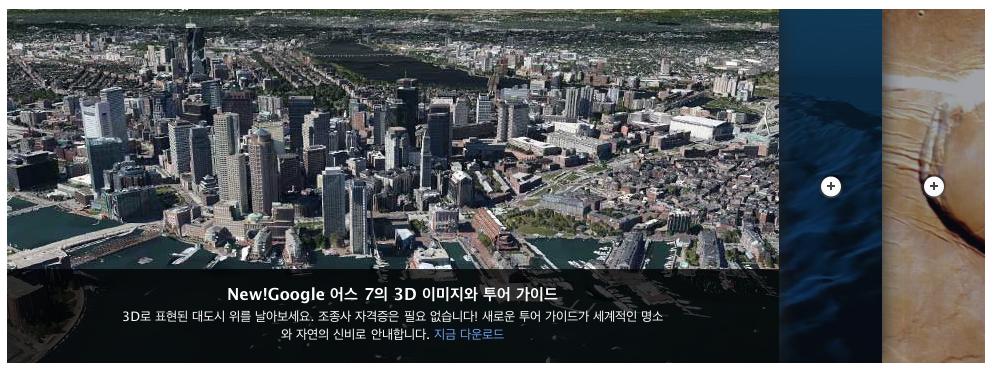 data_news_google_earth