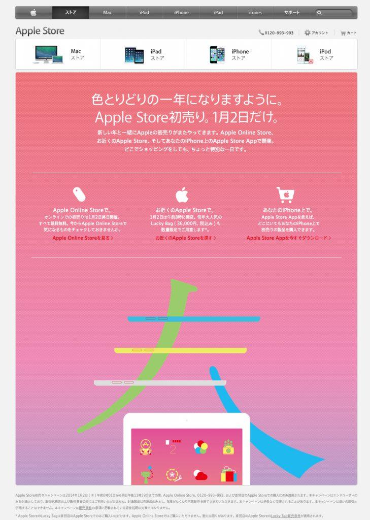 data_applenews_apple_lucky_bag_2014
