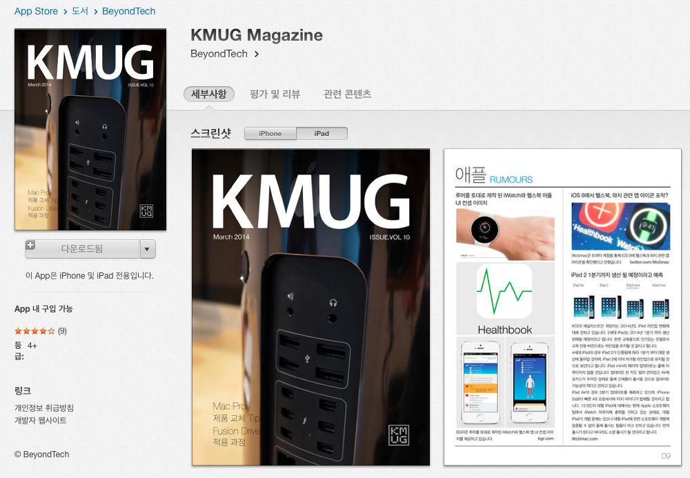 data_news_kmug_magazine_201403