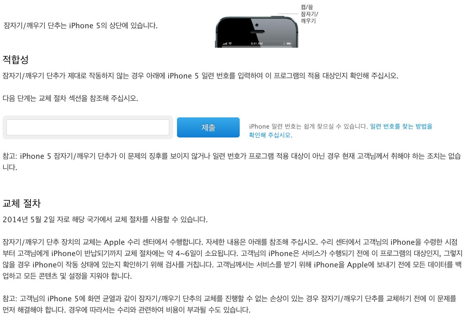 iPhone 5 잠자기/깨우기 단추 교체 프로그램