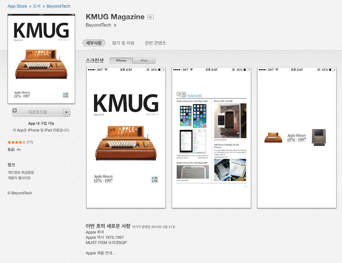 kmug_magazine201405