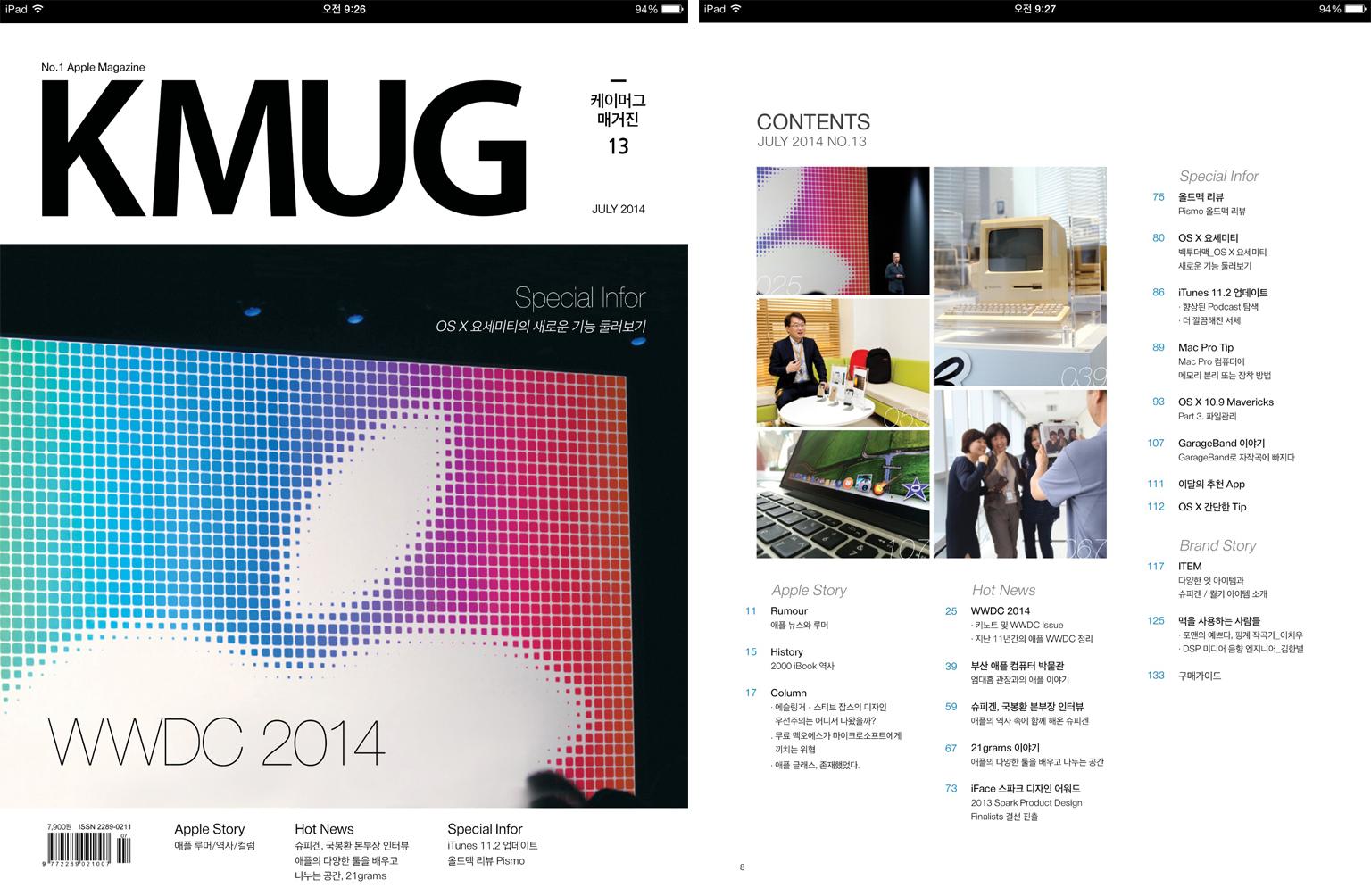 data_news_kmug_magazine_07_1