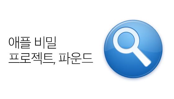 """애플의 비밀 프로젝트, """"파운드"""""""