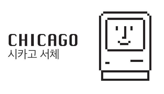 시카고 서체