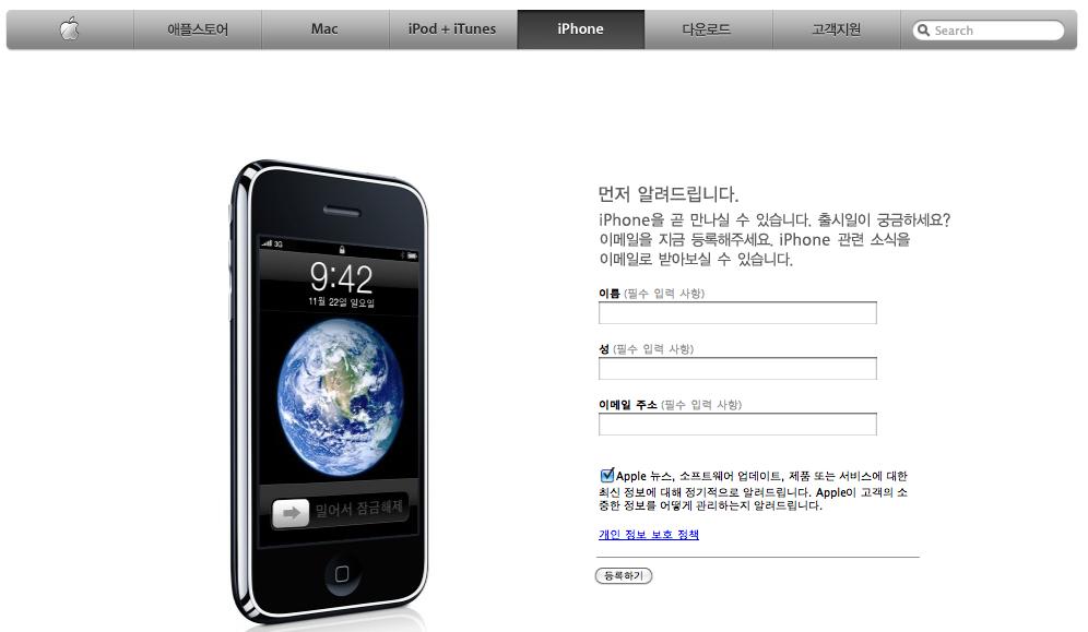 20091122_iphone3gs_info1