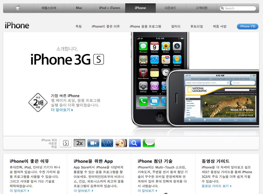 20091122_iphone3gs_info2