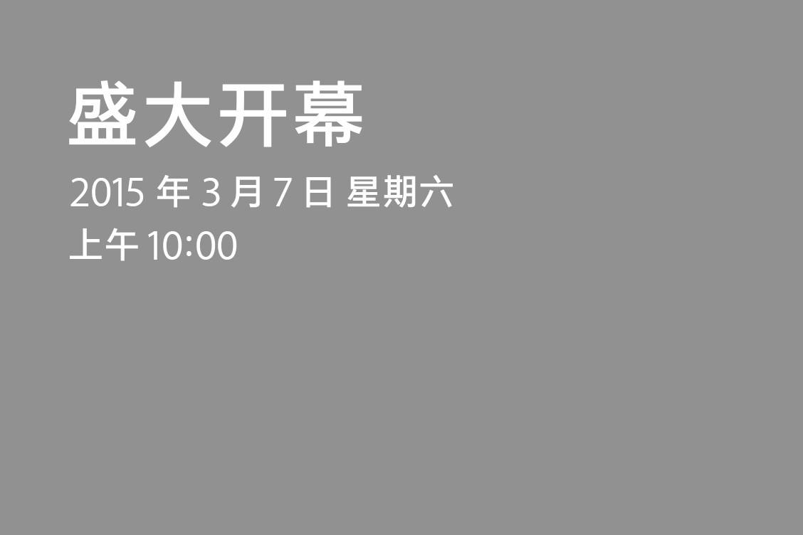 data_applenews_mixcchongqing_hero_2x