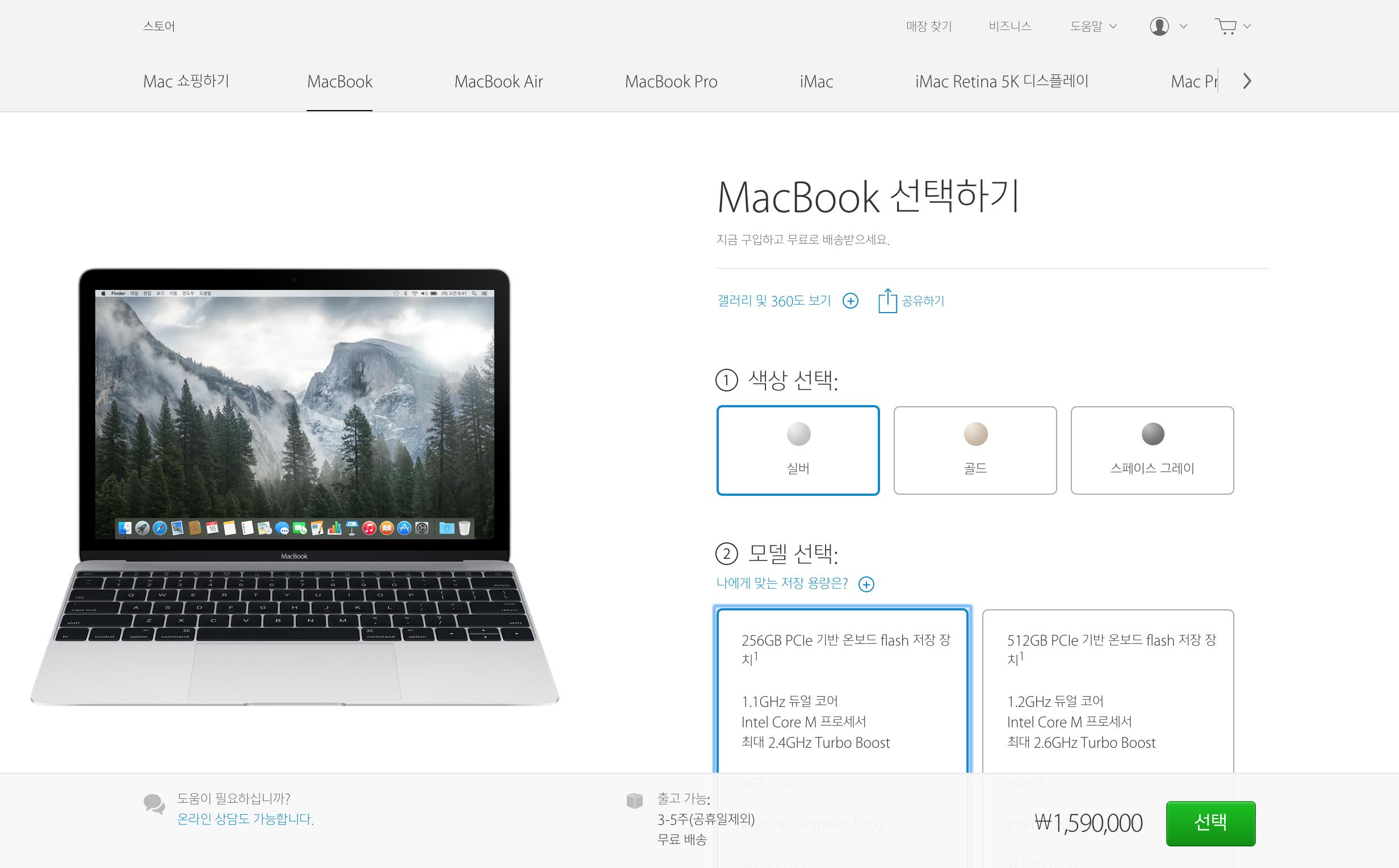AOS. MacBook의 출하 예정일 단축.