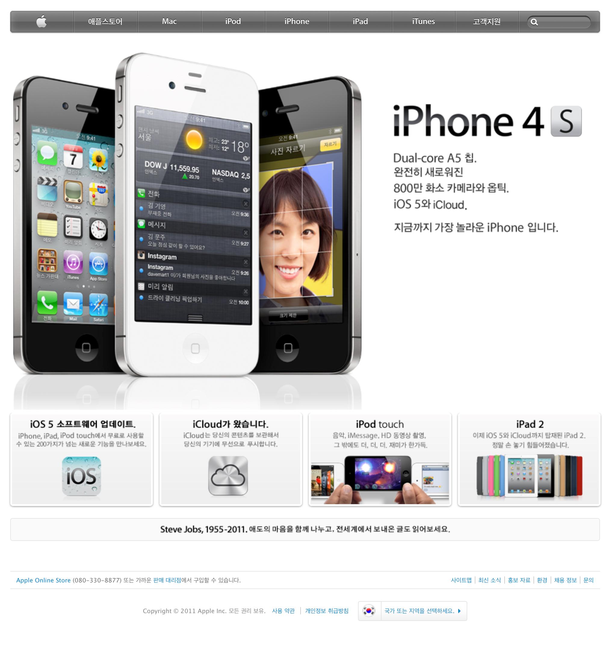iphone4s_korea_20111111