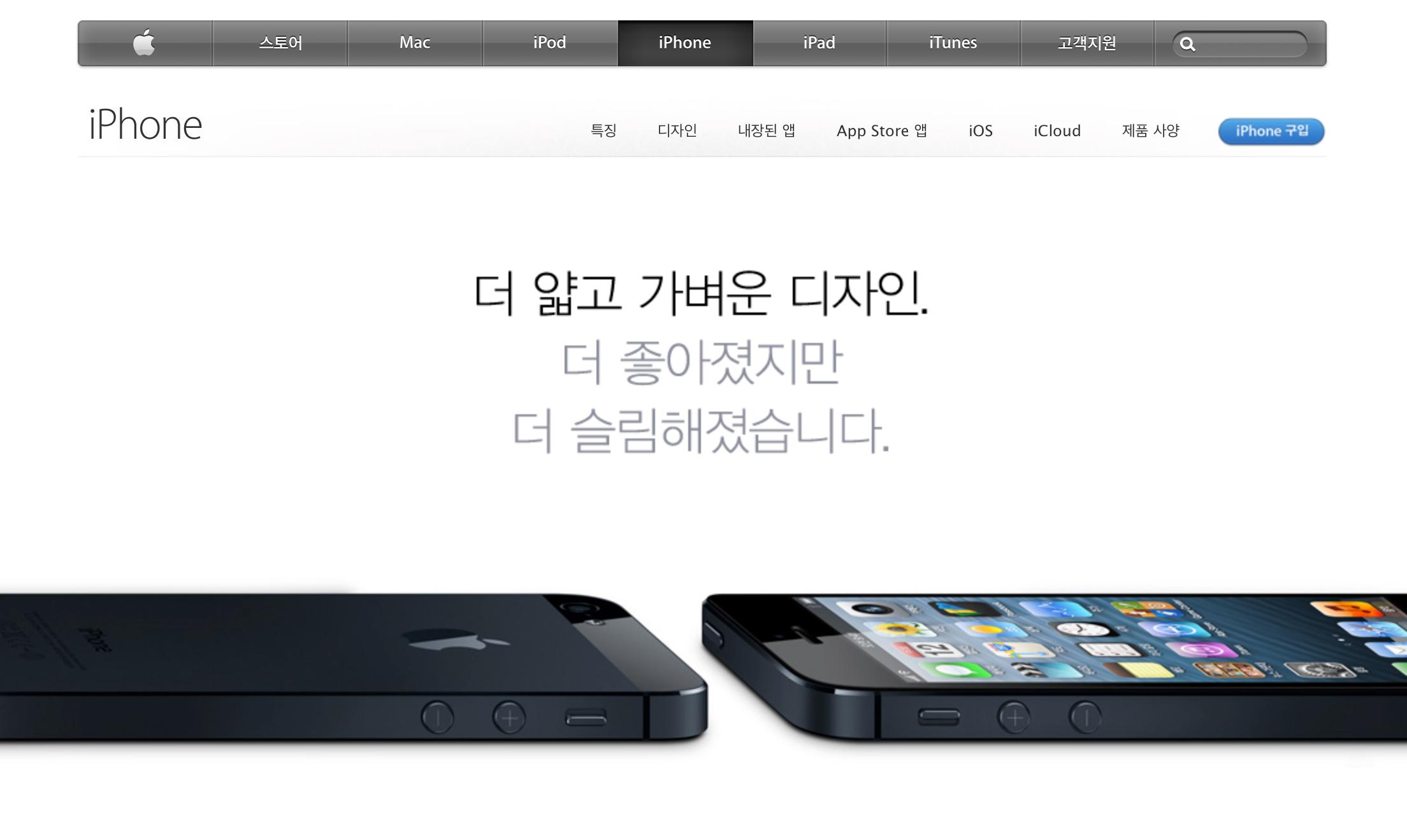 20121207_iphone5_kr