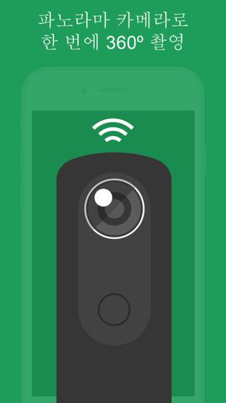 iPhone 용 Google 스트리트 뷰 출시