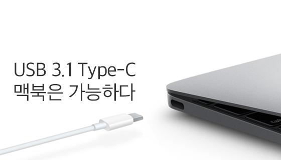USB 3.1 Type-C, 새로운 맥북 에어는 가능하다