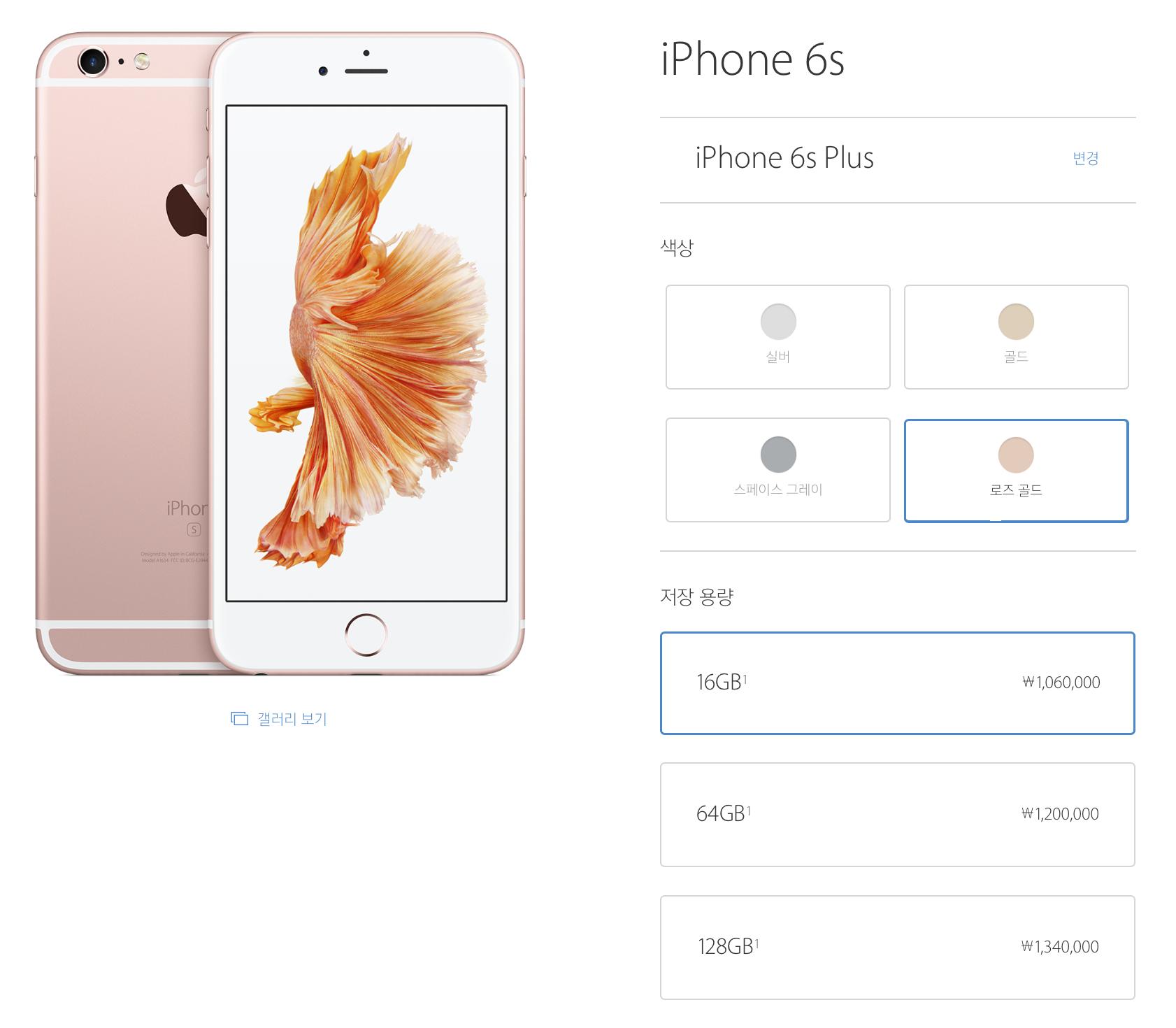 data-applenews-apple_korea_iphone6s_plus_price