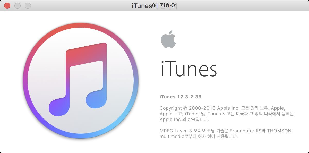 iTunes 12.3.2 업데이트