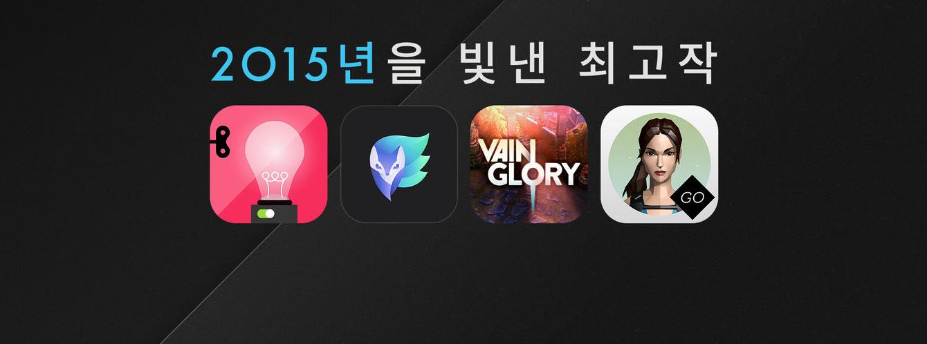 iTunes. 2015년을 빛낸 최고작 발표.