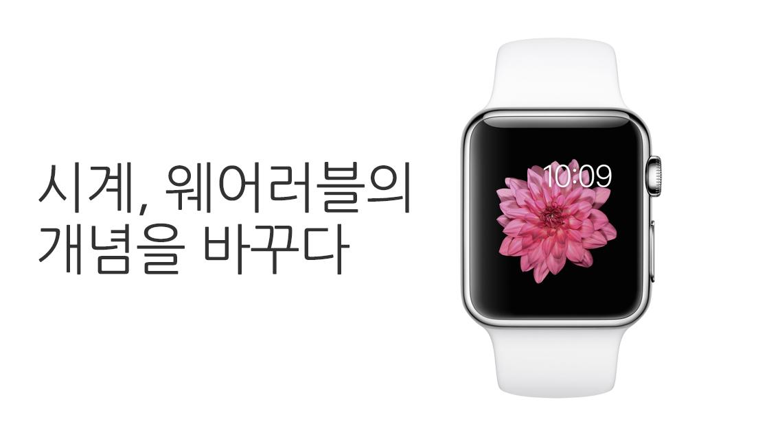 시계와 웨어러블의 개념을 바꾸는 애플 워치