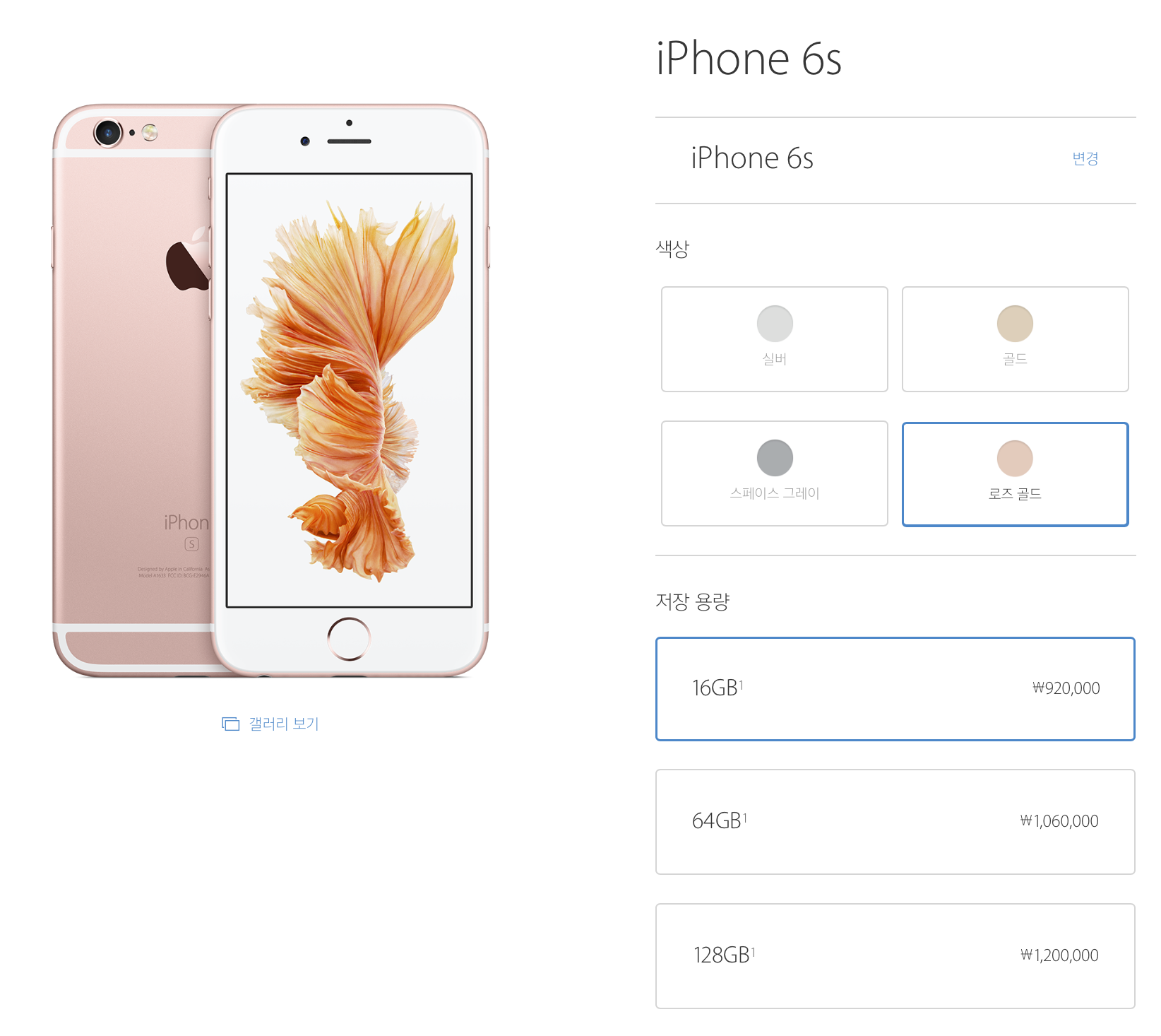apple_korea_iphone6s_price