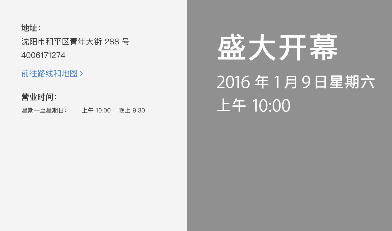 data-applenews-apple_cn_retail_mixcshenyang