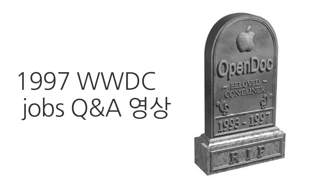 1997년 WWDC, 스티브 잡스 Q&A 영상