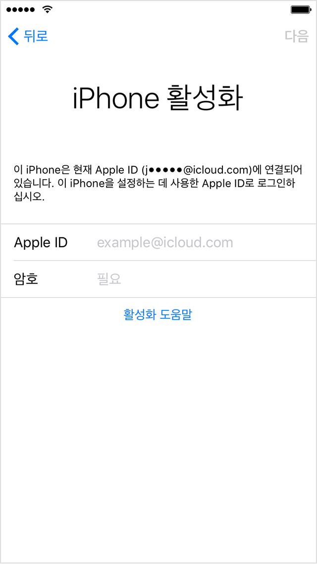data-applenews-iphone6_ios9_activate_iphone_screen