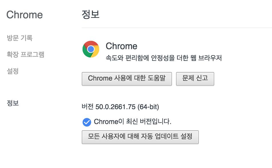 구글 크롬 웹브라우저 50.0.2661.75 업데이트
