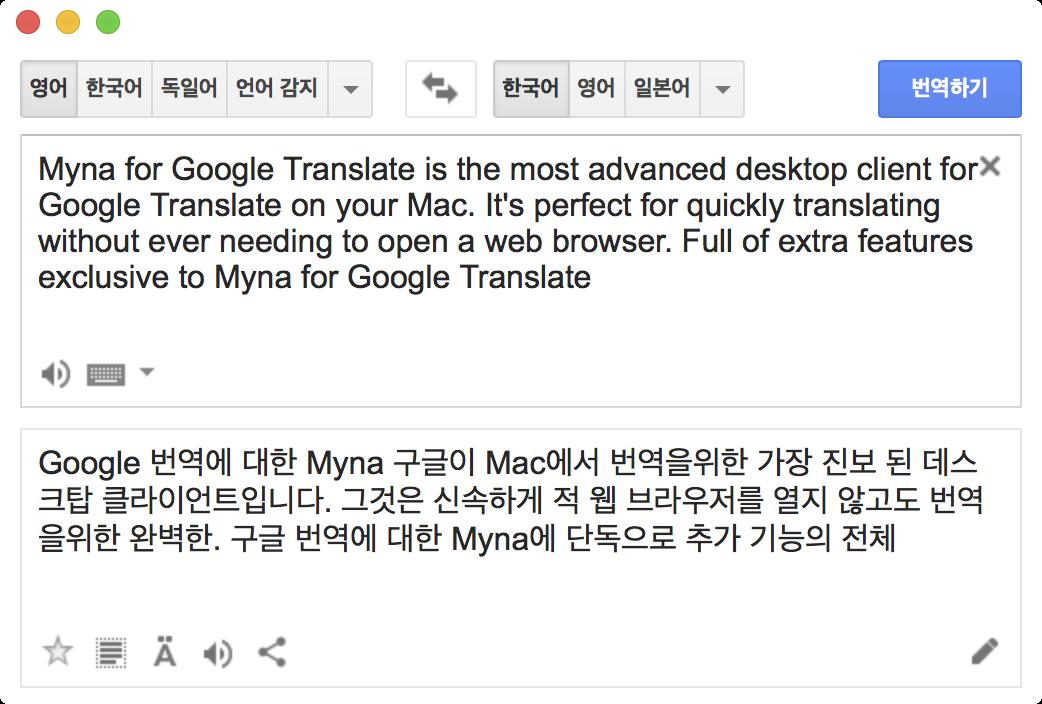 myna_for_google_translate