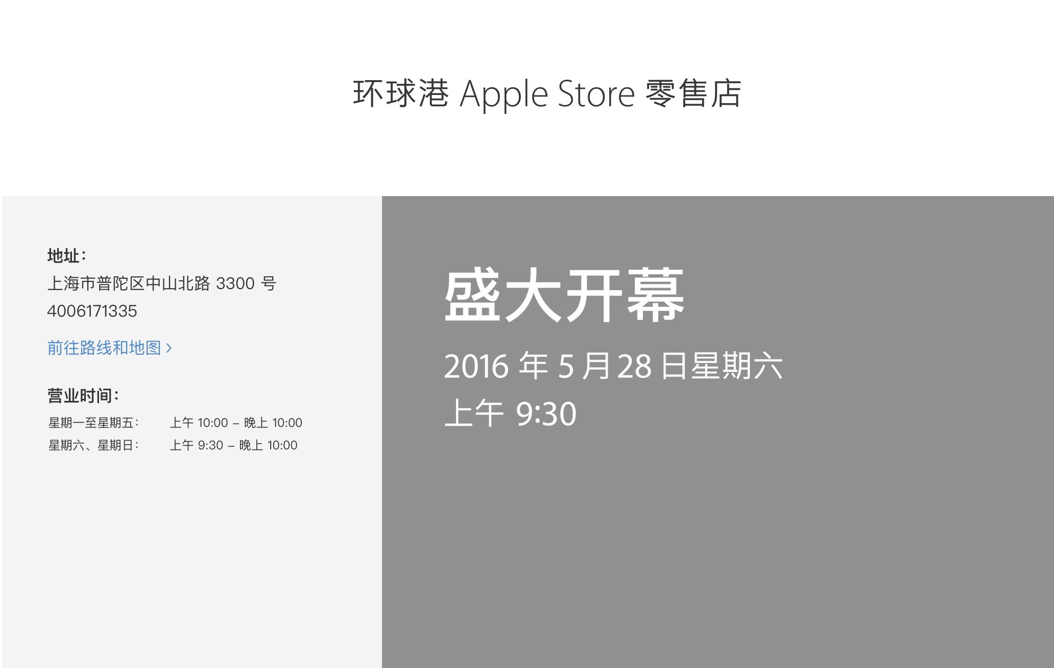 apple_cn_retail_globalharbor