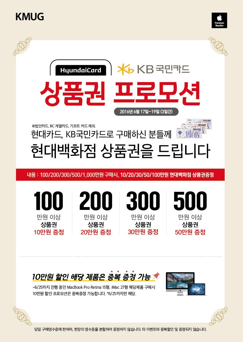 6/17-19 KMUG 현대백화점 판교점 상품권 프로모션