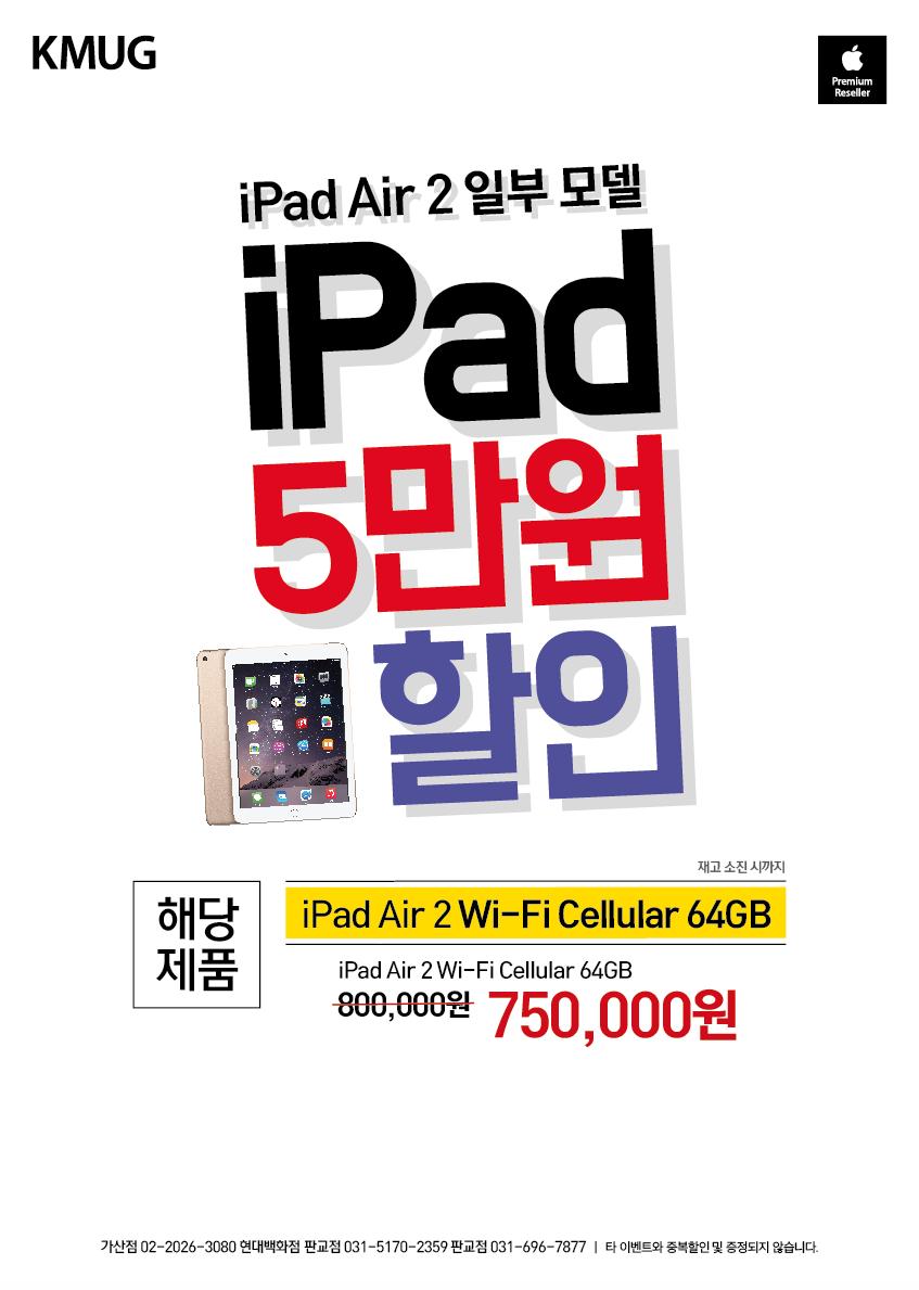 iPad Air 2 5만원 할인!! (일부제품)