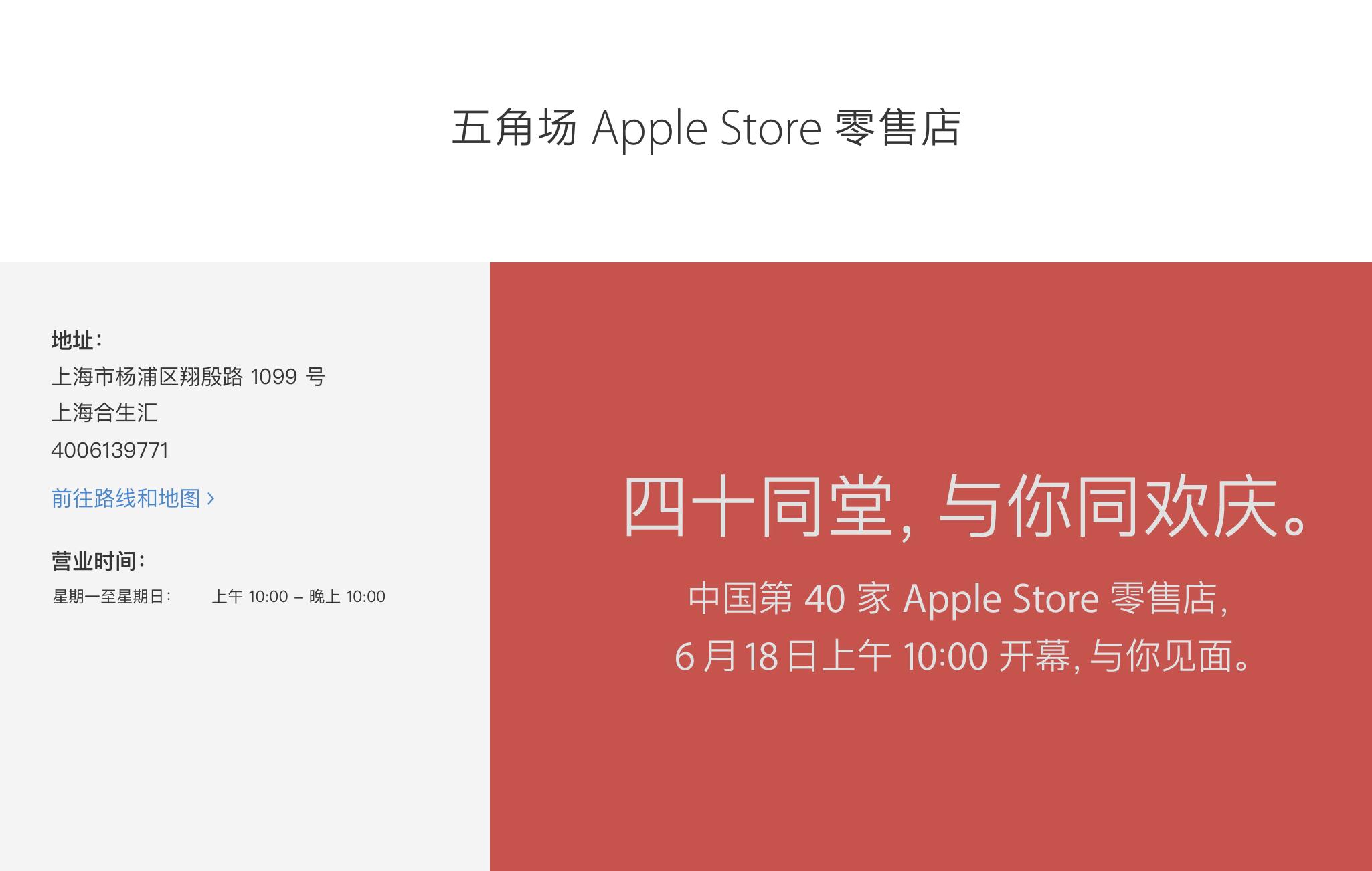 apple_cn_retail_wujiaochang