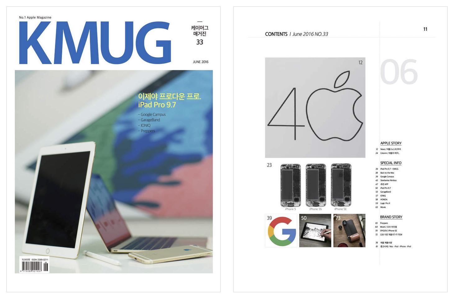 kmug_magazine_33