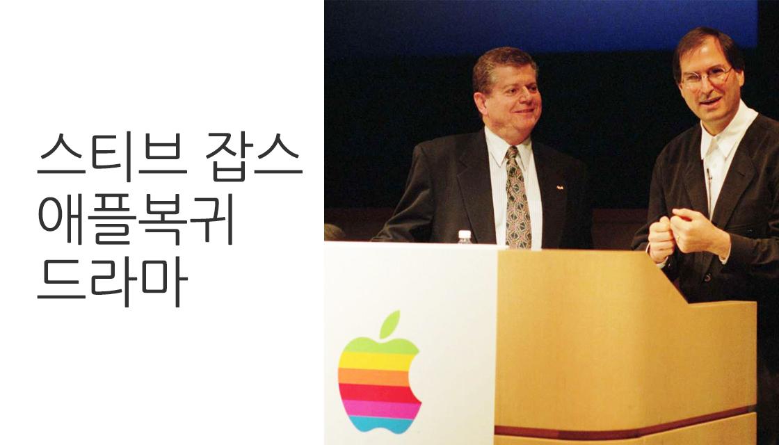 영화에 나오지 않는 스티브 잡스의 애플복귀 드라마