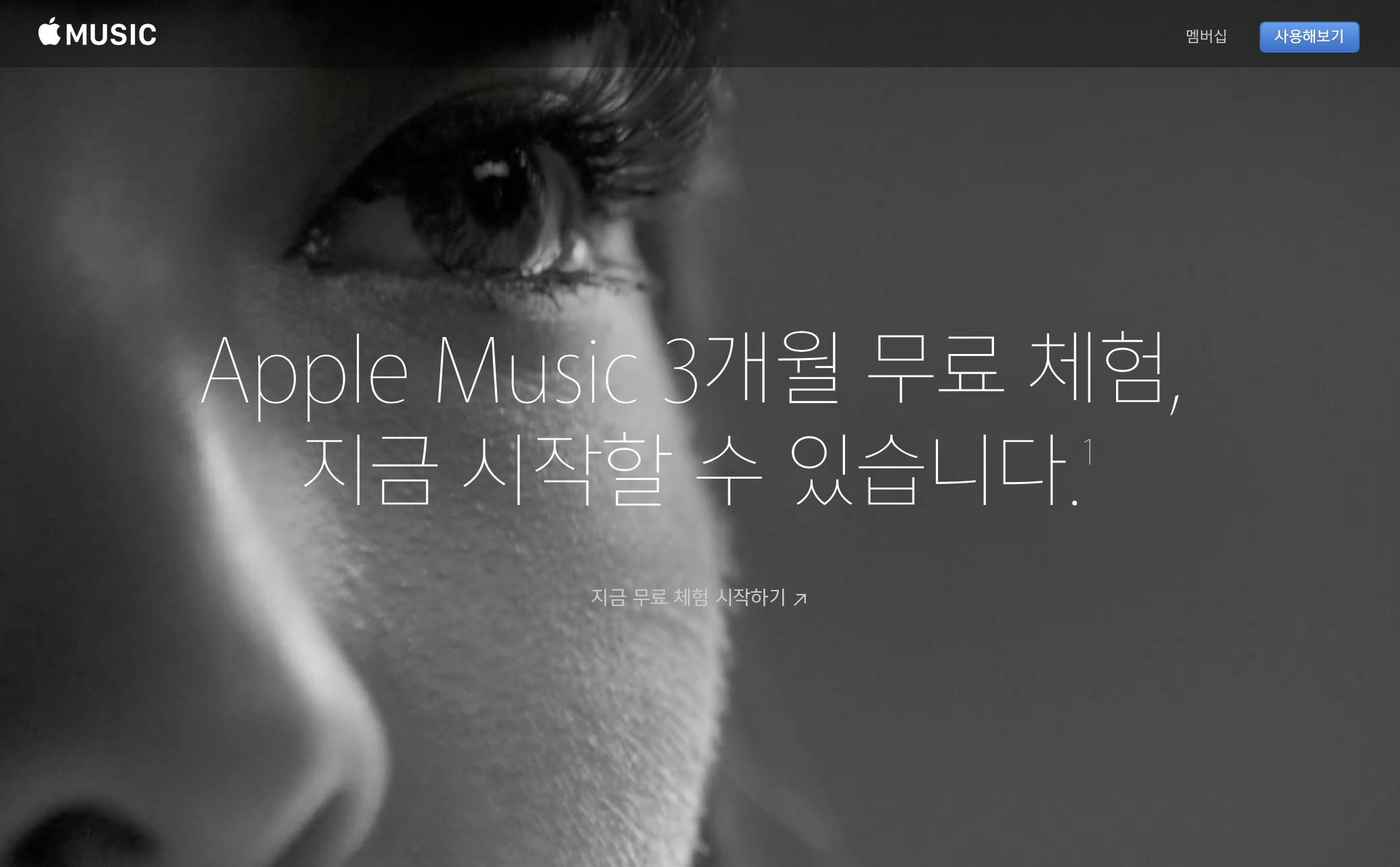 apple_kr_music
