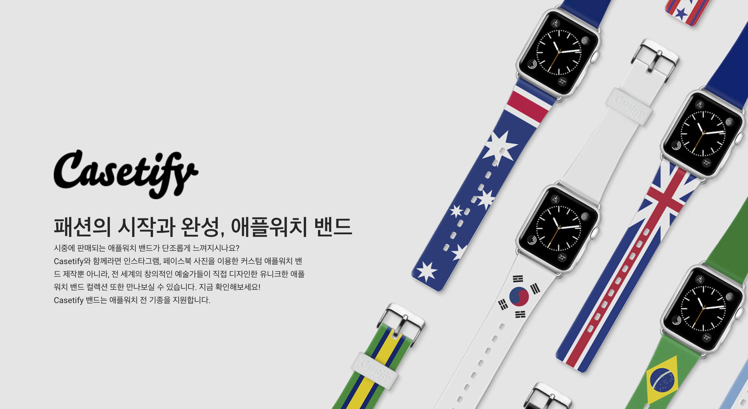 apple_watch_olympic_band_korea