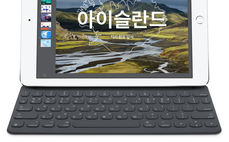ipad_pro_97_smart_keyboard_kr