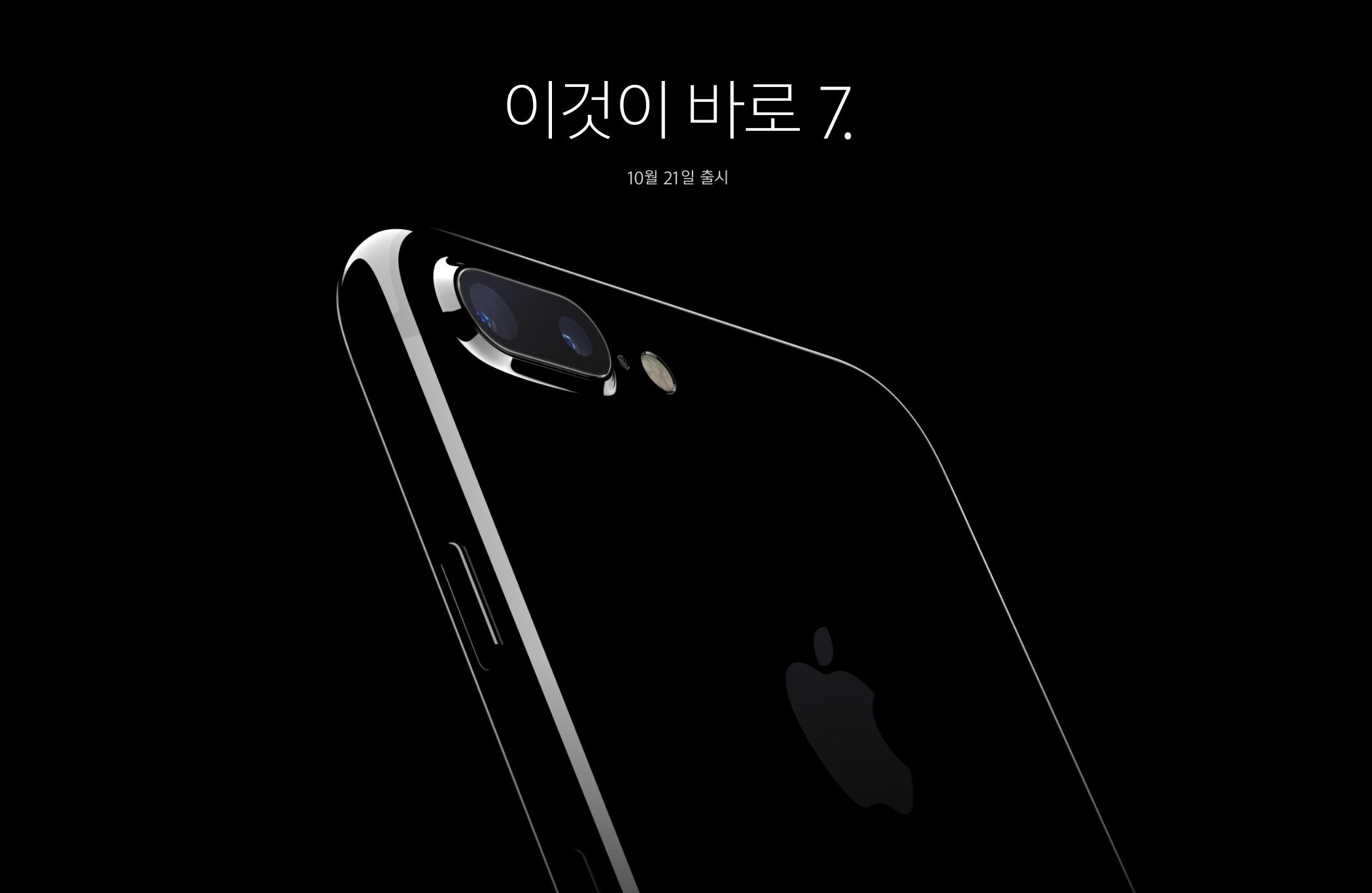 apple_kr_iphone7_20161021