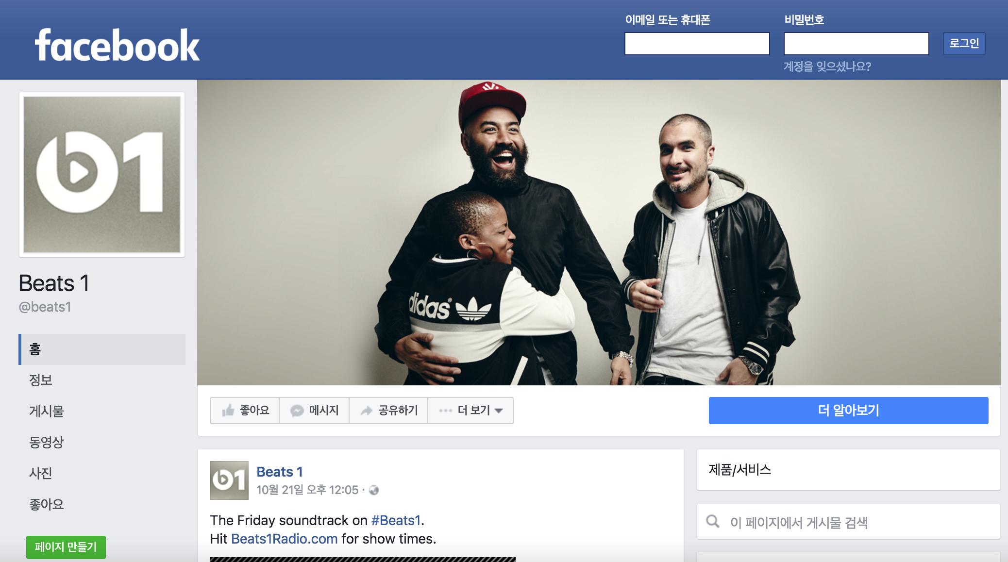 facebook_page_apple_beats1