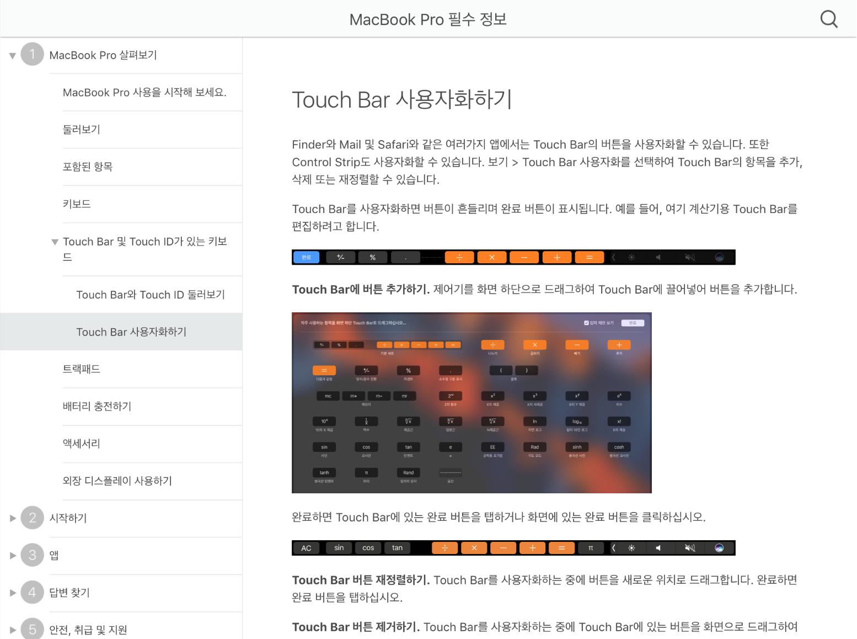 MacBook Pro Late 2016 온라인 메뉴얼 공개