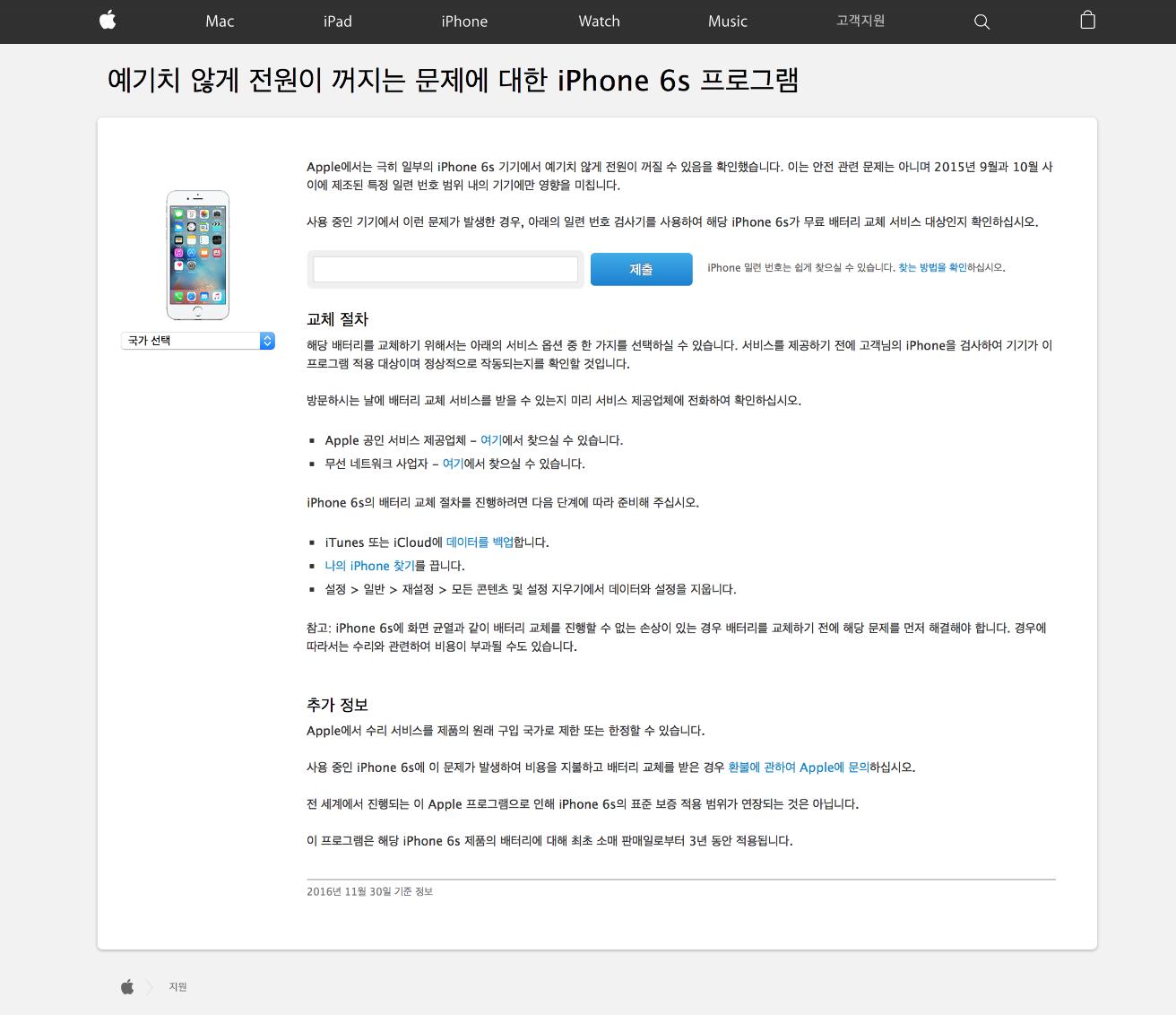 [공식] 예기치 않게 전원이 꺼지는 문제에 대한 iPhone 6s 프로그램