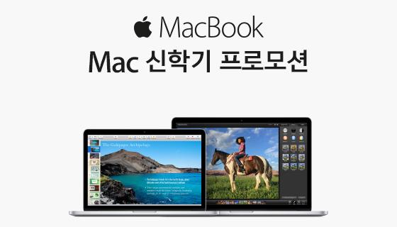 Mac 신학기 프로모션
