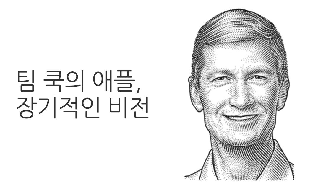 팀 쿡의 애플, 장기적인 비전