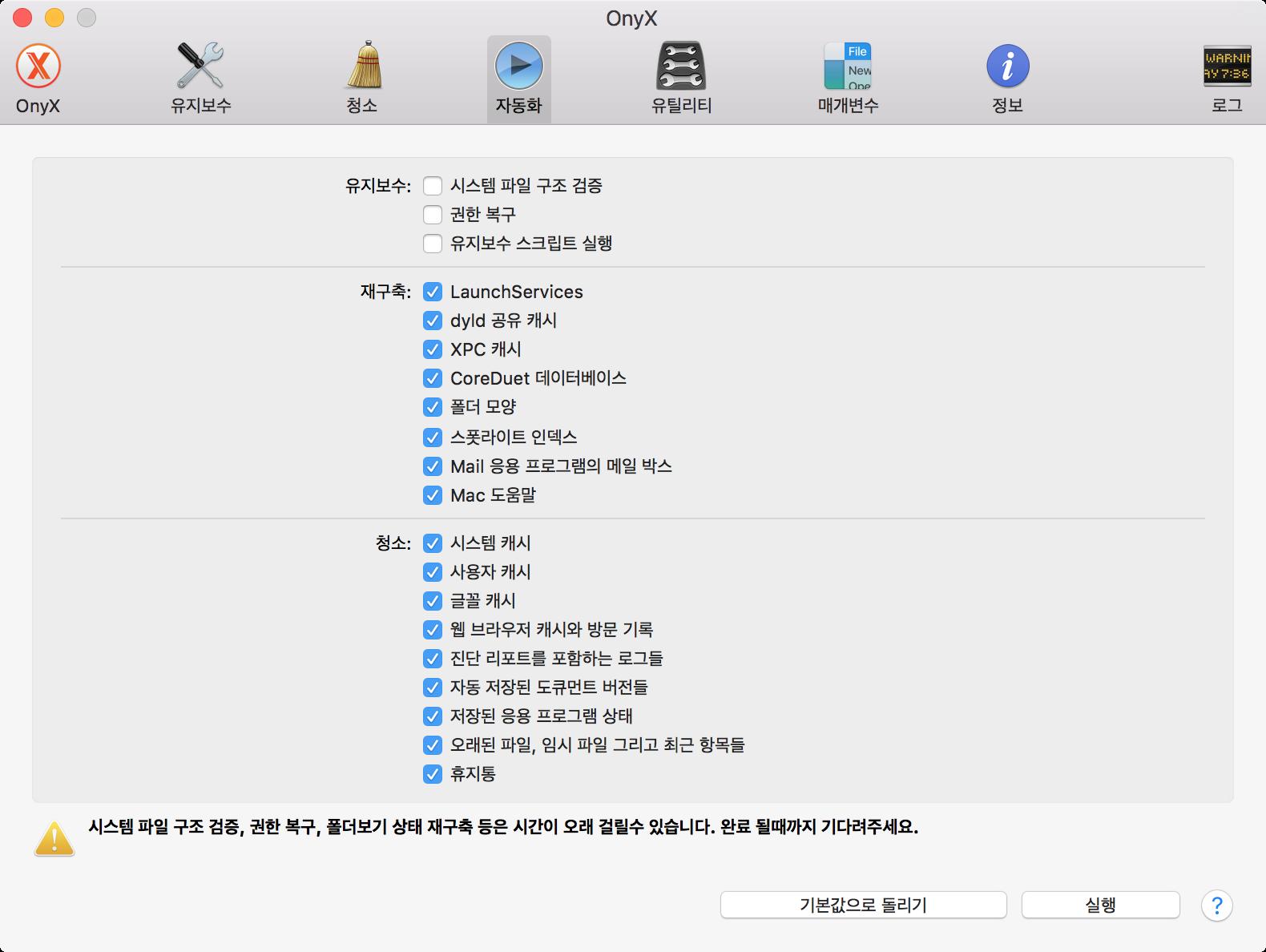 OS X 최적화 프로그램, Onyx 3.1.6 무료 배포