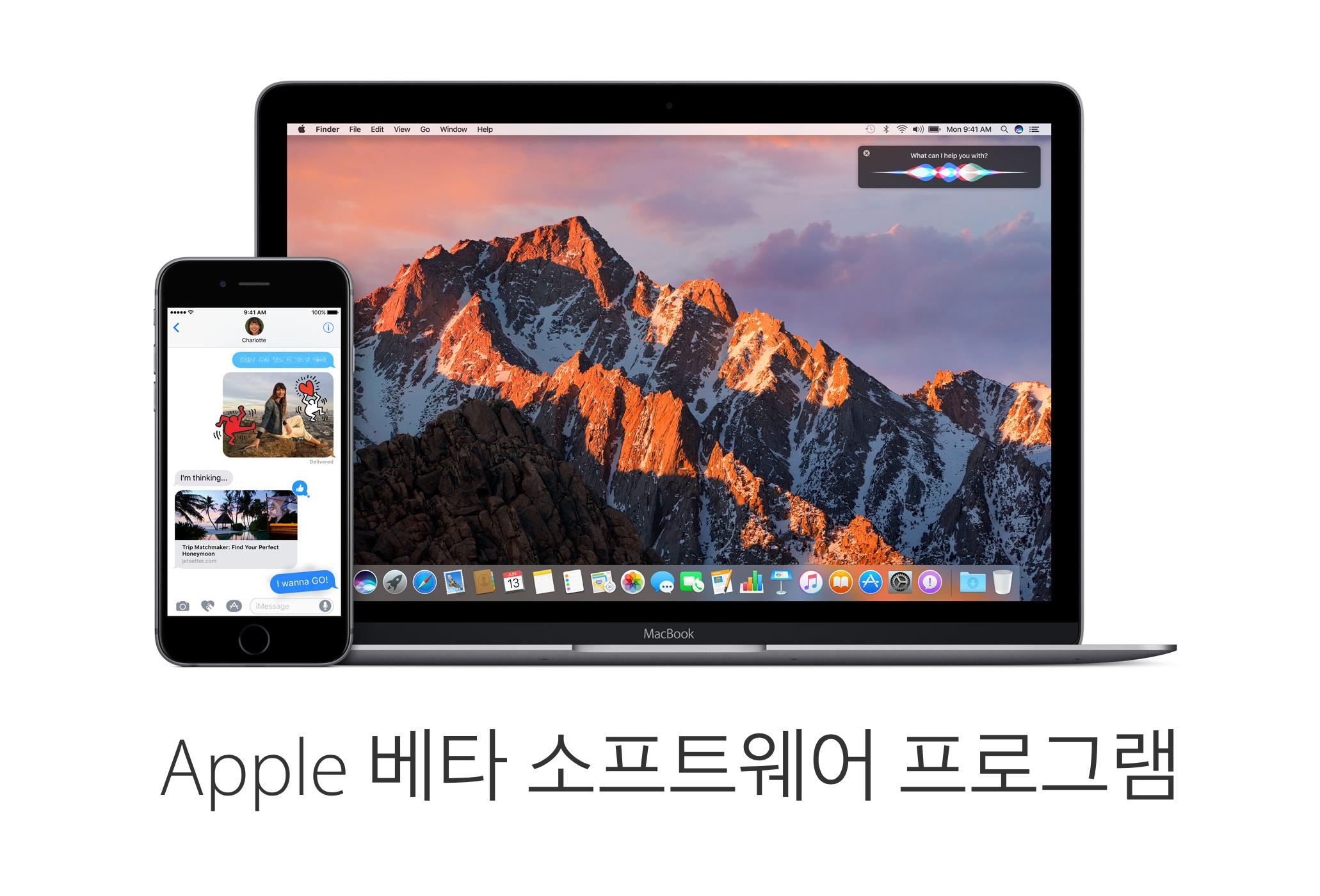 macOS Sierra 10.12.4 & iOS 10.3 각각 Beta 7 개발자 버전 공개