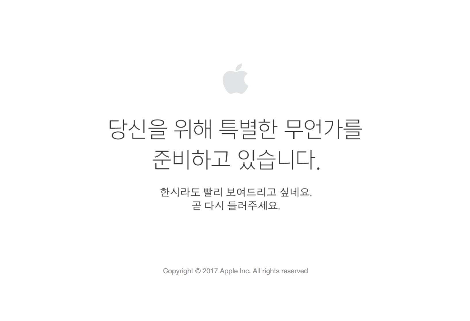 현 시간 Apple 온라인 스토어 닫힘!