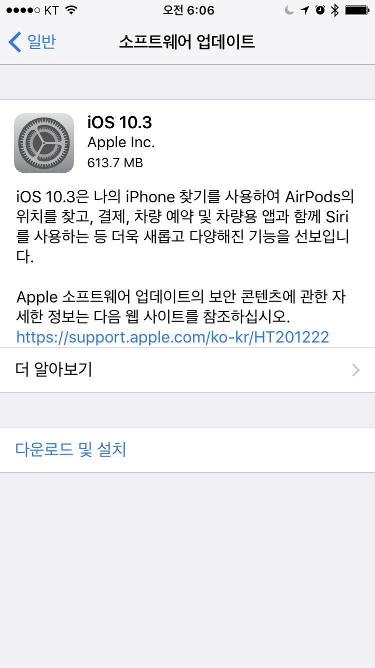 iOS 10.3 배포