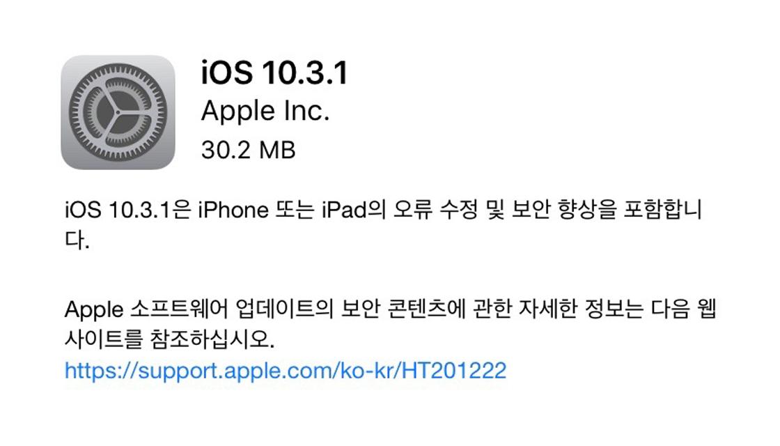 iOS 10.3.1 업데이트 배포 – 보안 버그 수정