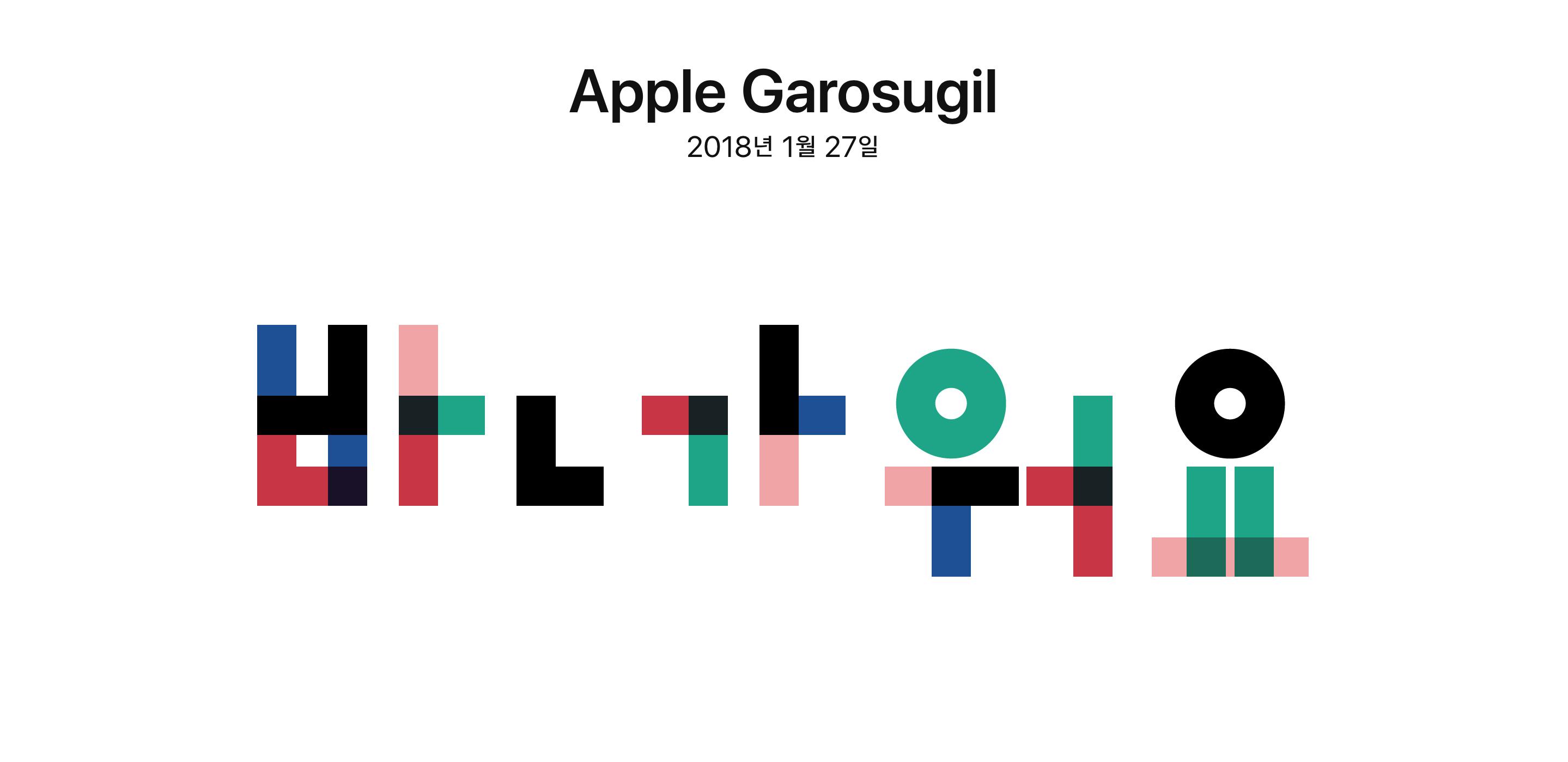 Apple 가로수길 2018년 1월 27일